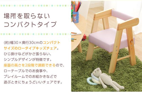 ロータイプ キッズチェア/子供椅子 【ホワイト...の説明画像4