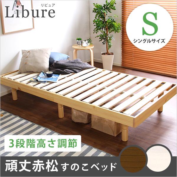 3段階高さ調整付き すのこベッド 木製 フレームのみ 赤松無垢材『Libure』ベッドフレーム画像01