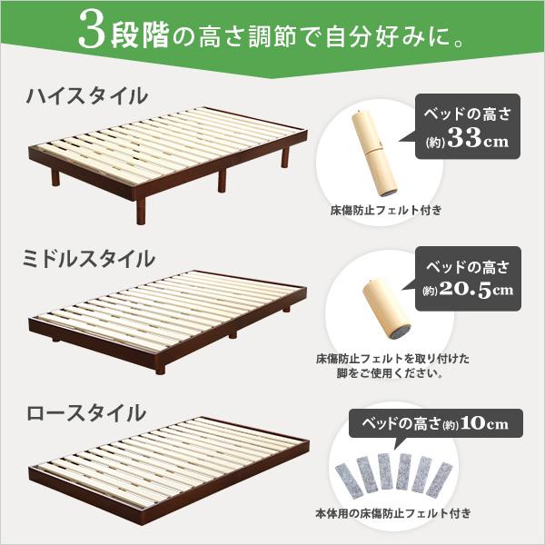 3段階高さ調整付き すのこベッド 木製 フレームのみ 赤松無垢材『Libure』ベッドフレーム画像04