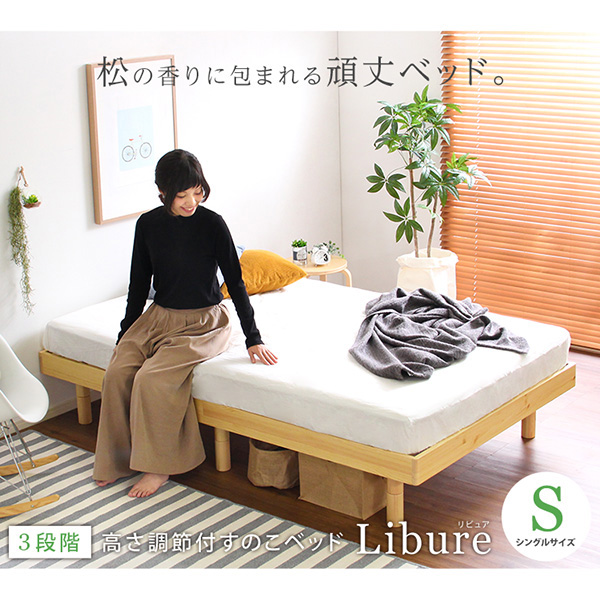 3段階高さ調整付き すのこベッド 木製 フレームのみ 赤松無垢材『Libure』ベッドフレーム画像07