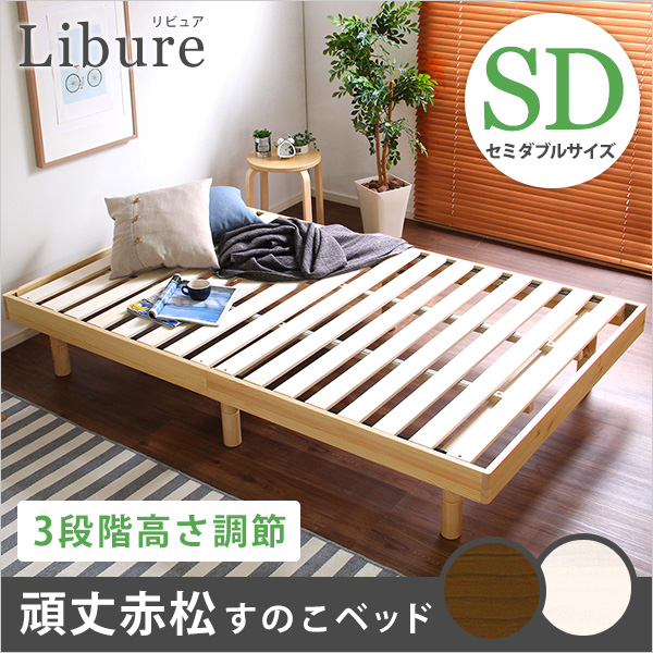 3段階高さ調整付き すのこベッド  赤松無垢材 『Libure』リビュア