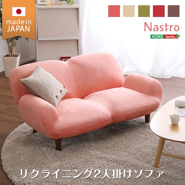 一人暮らしにおすすめ!ソファ 14段階リクライニングソファー/ローソファー 2人掛け 起毛素材 日本製『Nastro-ナストロ-』