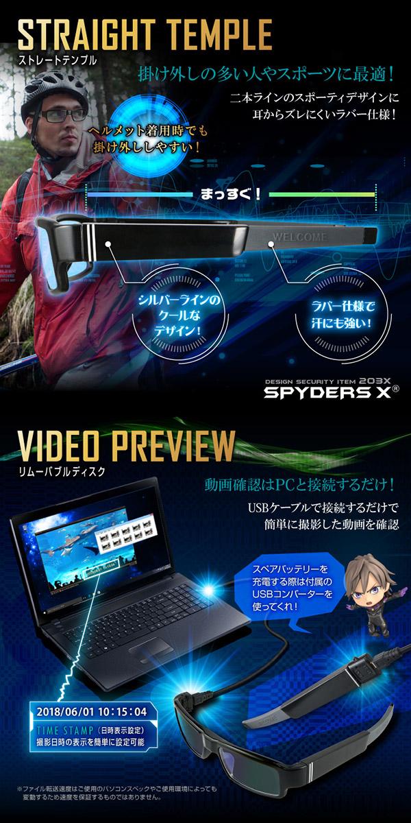【防犯用】【超小型カメラ】【小型ビデオカメラ】  メガネ型カメラ スパイカメラ スパイダーズX (E-201) FHD スペアバッテリー 64GB内蔵