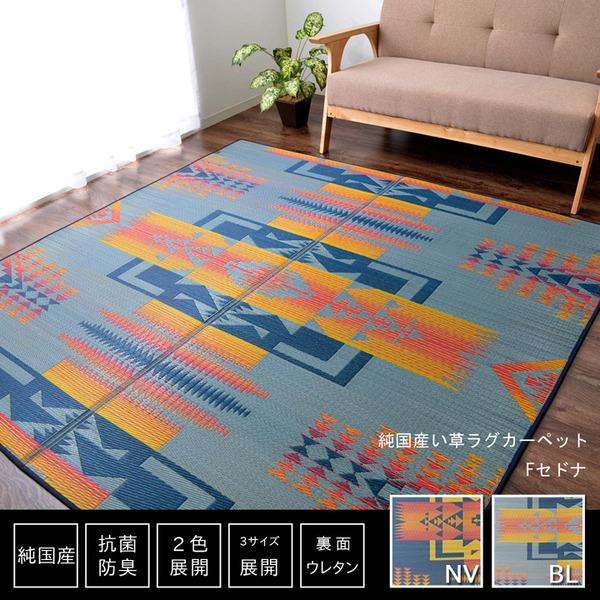 おすすめ!モダン ふっくら い草 ラグマット/絨毯 日本製 抗菌 防臭 調湿 裏面ウレタン『Fセドナ』