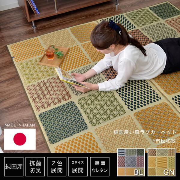 おすすめ!モダン ふっくら い草 ラグマット/絨毯 日本製 抗菌 防臭 調湿 裏面ウレタン『F市松和紋』
