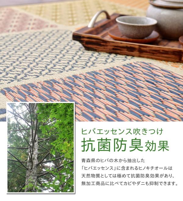 おすすめ!モダン ふっくら い草 ラグマット/絨毯 日本製 抗菌 防臭 調湿 裏面ウレタン『F市松和紋』画像05