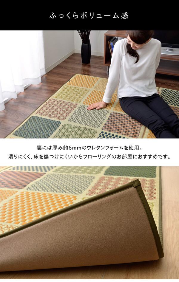 おすすめ!モダン ふっくら い草 ラグマット/絨毯 日本製 抗菌 防臭 調湿 裏面ウレタン『F市松和紋』画像06