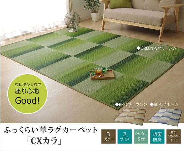 おすすめ!い草 ラグマット/絨毯 防滑 抗菌 防臭 消臭 調湿 空気清浄『CXカラ』