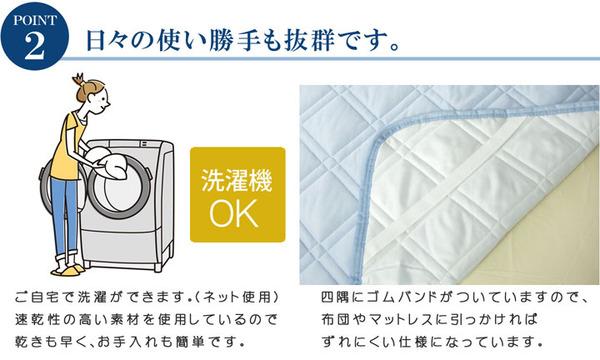 敷きパッド シングル 冷感 涼感 接触冷感 洗...の説明画像3