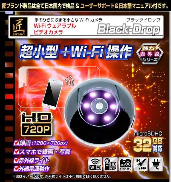 【小型カメラ】Wi-Fiウェアラブルビデオカメラ(匠ブランド)『Black-Drop』(ブラックドロップ)