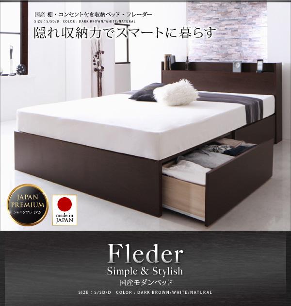 お客様組立 収納ベッド シングル すのこ仕様 ...の説明画像1