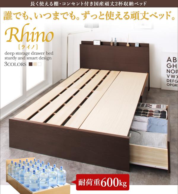 すのこベッド 長く使える棚・コンセント付国産頑丈2杯収納ベッド Rhino ライノ画像01