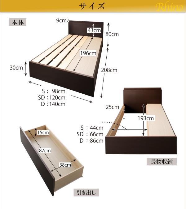 すのこベッド 長く使える棚・コンセント付国産頑丈2杯収納ベッド Rhino ライノ画像36