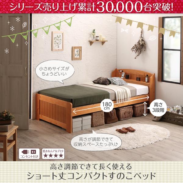すのこベッド ショート丈コンパクトすのこベッド 棚・コンセント付き beffy ベフィ