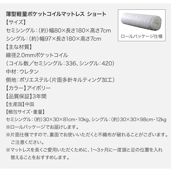 収納ベッド シングル ショート丈 リネン3点...の説明画像33