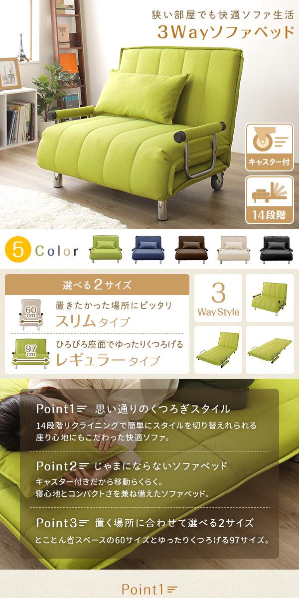 【キャスター付き】3way ファブリック ソファベッド 幅97cmレギュラータイプ グリーン