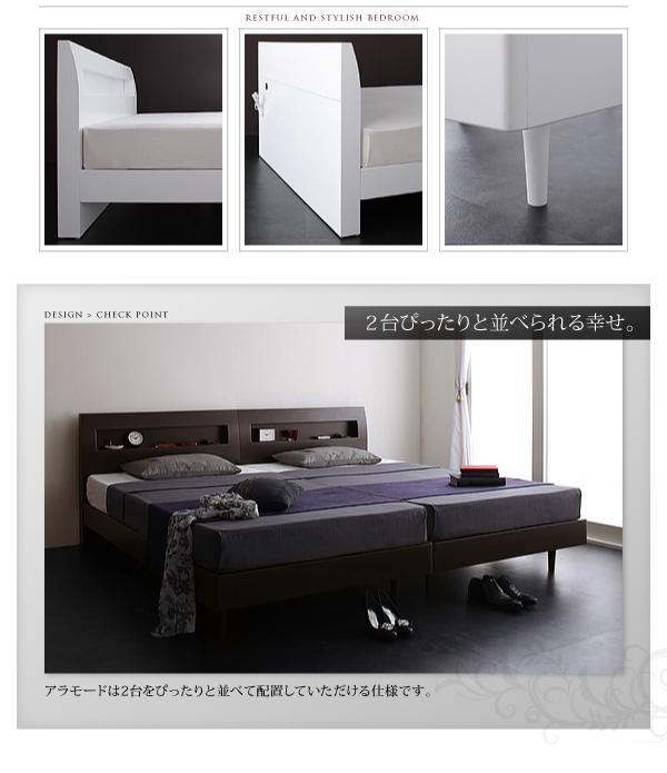 棚・コンセント付デザインすのこベッド【Alamode】アラモード