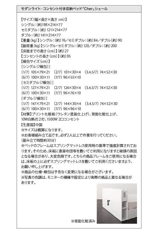 モダンライト・コンセント収納付きベッド【Cher】シェール