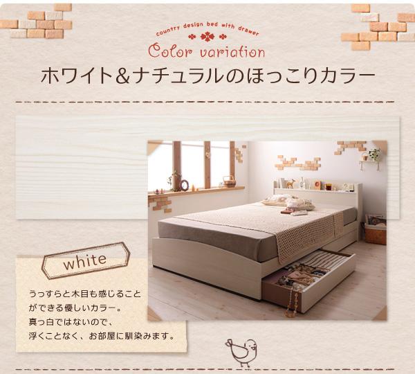 カントリー棚付き収納ベッド【Sweet home】スイートホーム
