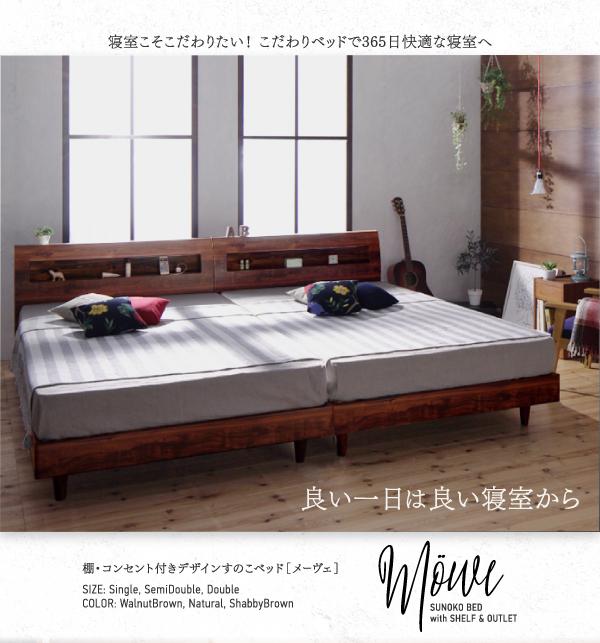 棚・コンセント付デザインすのこベッド【Mowe】メーヴェ
