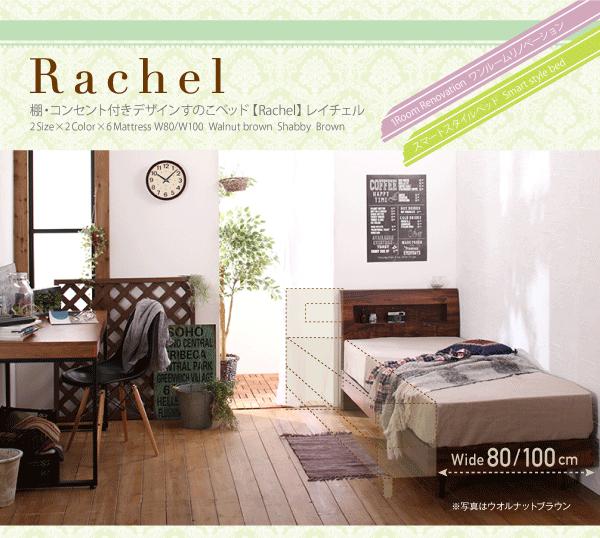 棚・コンセント付きデザインすのこベッド Rachel レイチェル画像01