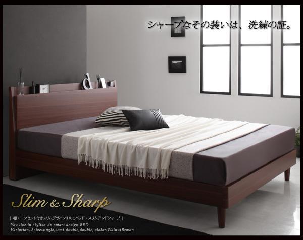 棚・コンセント付きスリムデザインすのこベッド 【slim&sharp】スリムアンドシャープ