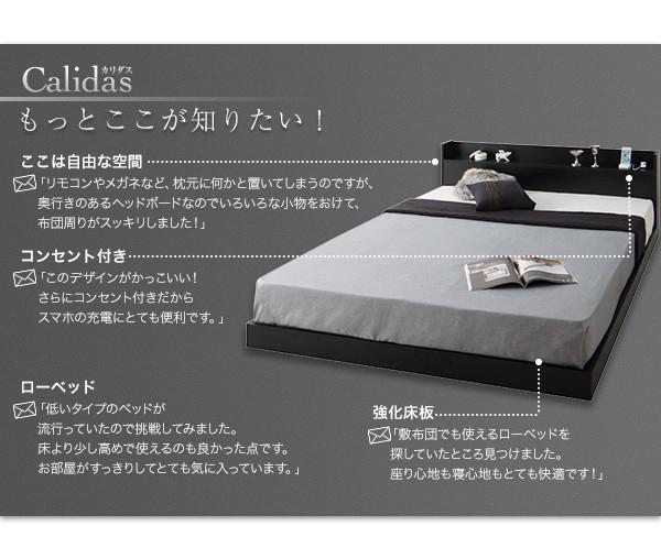 棚・コンセント付きローベッド【Calidas】カリダス