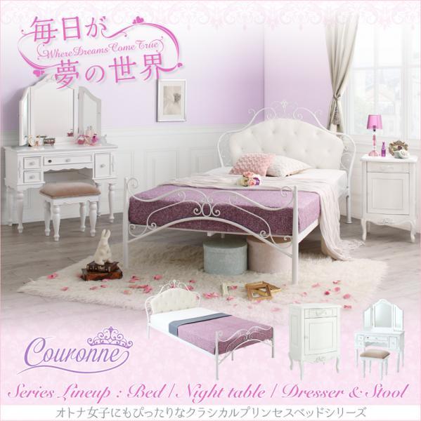ベッド シングル 【フレームのみ】 フレームカラー:ホワイト オトナ女子にもぴったりなクラシカルプリンセスベッドシリーズ Couronne クロンヌ