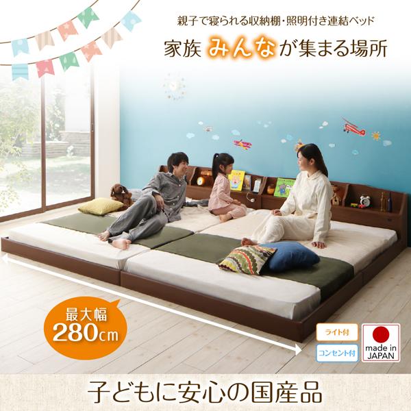 親子で寝られる収納棚・照明付き連結ベッド ジョイント・ファミリー