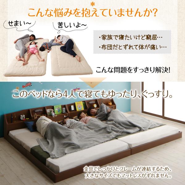 親子で寝られる連結フロアベッド【JointFamily】ジョイント・ファミリー