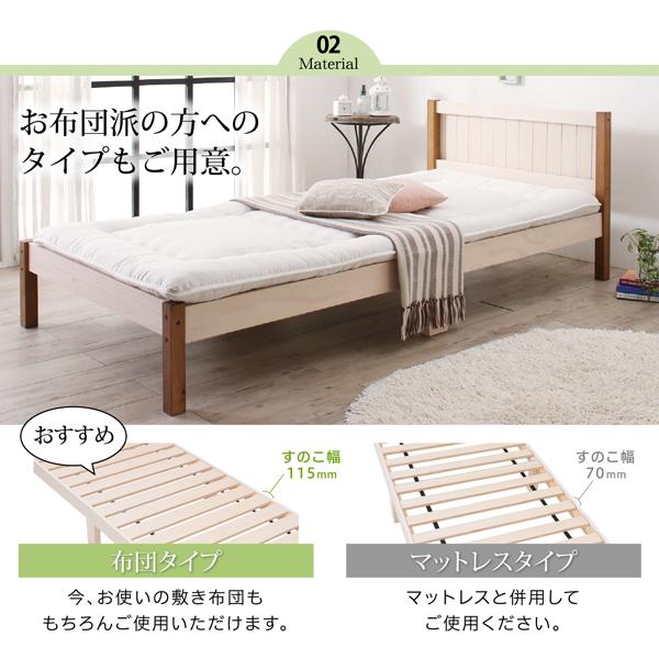 カントリー調・天然木パイン材すのこベッド