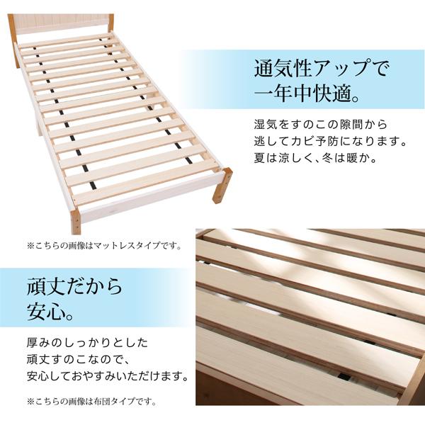 カントリー調天然木パイン材すのこベッド画像05
