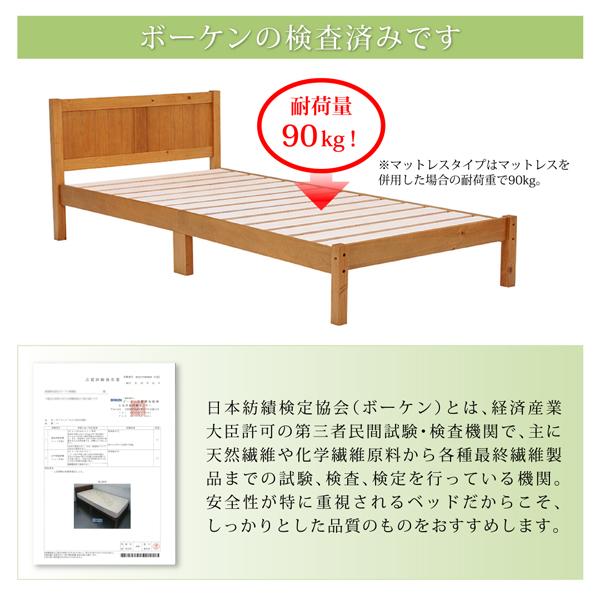 カントリー調天然木パイン材すのこベッド画像10