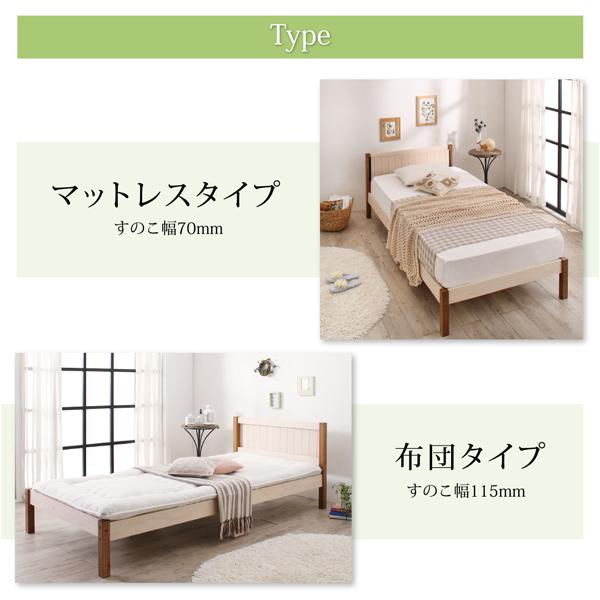 カントリー調天然木パイン材すのこベッド画像13
