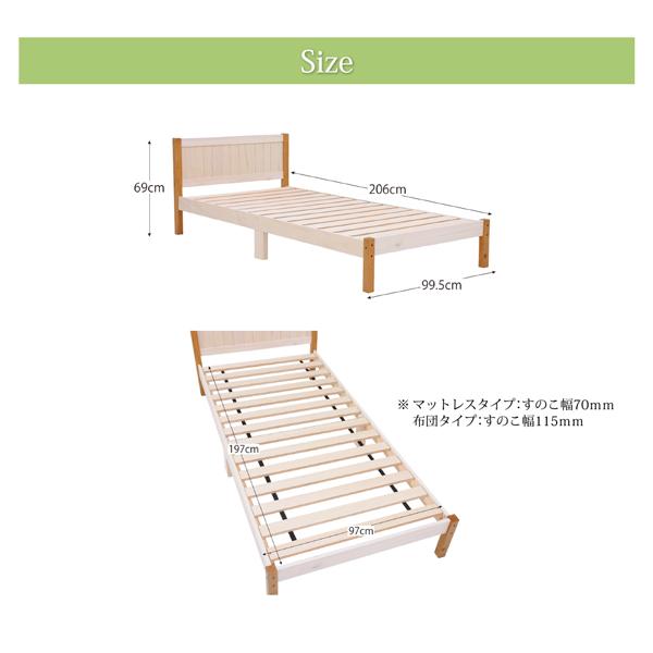 カントリー調天然木パイン材すのこベッド画像15