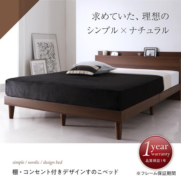 すのこベッド 棚・コンセント付きデザインすのこベッド Camille カミーユ画像25