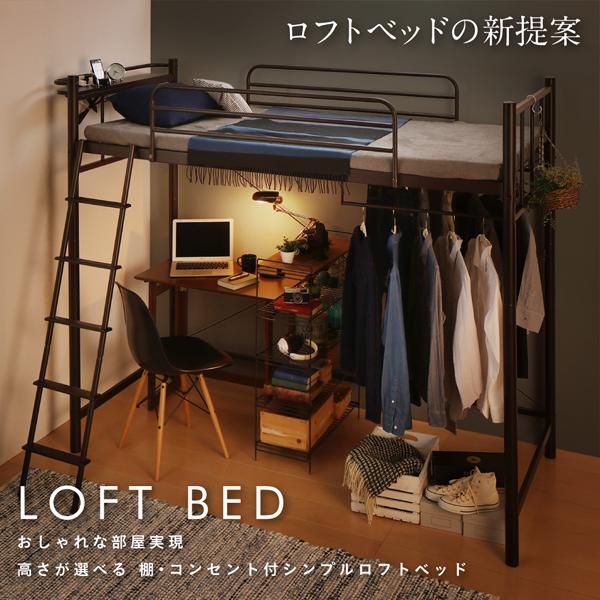 おしゃれ部屋実現 高さ選べる棚・コンセント付シンプルロフトベッド