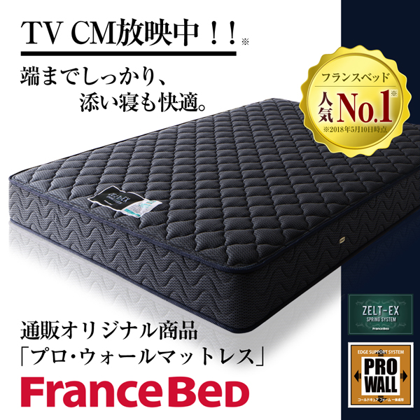 おすすめ!高級マットレス フランスベッド 端までしっかり寝られる純国産マットレス「プロ・ウォールマットレス」