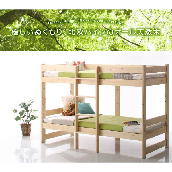 コンパクト天然木 2段ベッド【Jeffy】ジェフィ