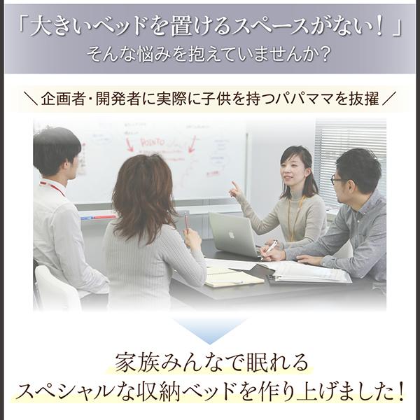 コンパクト収納できる連結ファミリーベッド【Dearka】ディアッカ