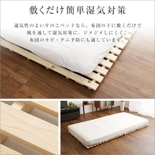国産 ひのき すのこベッド