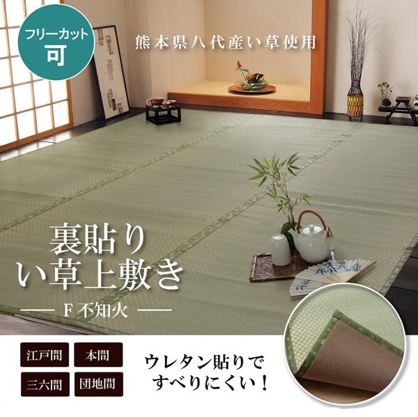 おすすめ!フリーカット い草 上敷き カーペット『F不知火』(裏:ウレタン張り)