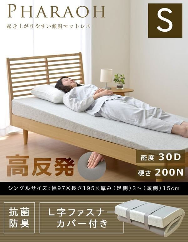 【腰痛対策マットレス】高反発 マットレス『ファラオ』