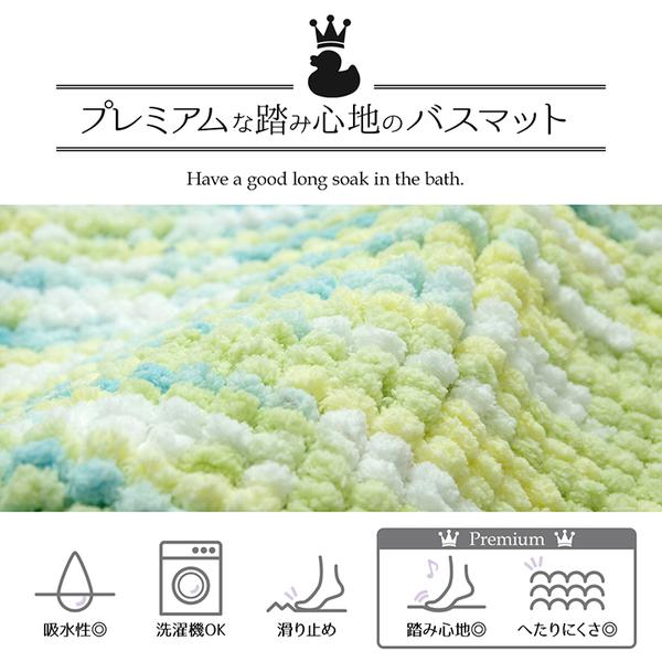 快適ふわふわボリューム バスマット お風呂マット (グリーン 約50×75cm) 洗える 吸水性 防滑加工 〔脱衣所 洗面所〕の商品説明