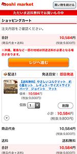 m-payment スマートフォン向けカート