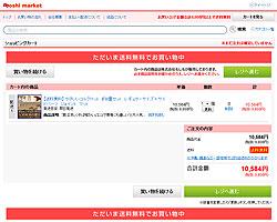2.購入する商品の数量を変更の画像