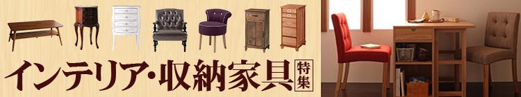 「インテリア家具」商品一覧