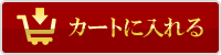 クリスマスコスプレ/衣装 【スタイリッシュサンタ】 メンズ180cm迄 ポリエステル 〔イベント パーティー〕をカートに入れる