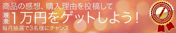 商品の感想、購入理由を投稿して、現金1万円をゲットしよう!毎月抽選で3名様にチャンス!