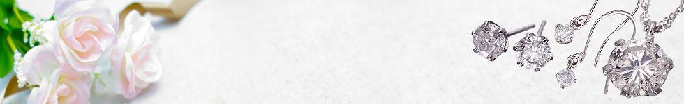 【ジュエリー通販】人気のご褒美&プレゼントジュエリーwev.mirai.tokyo